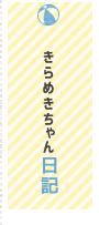 きらめきちゃん日記
